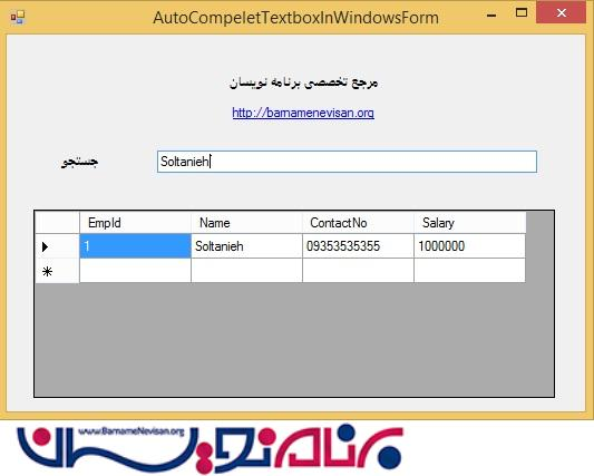 نحوه استفاده از AutoComplete Textbox در Windows Form