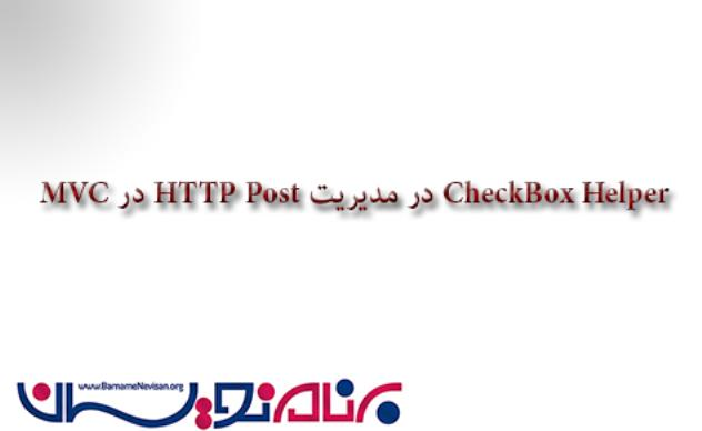 Check Box Helper در HttpPost Handler در MVC