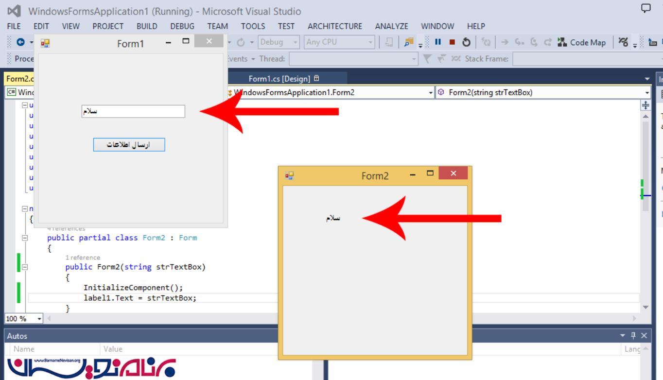 ارسال اطلاعات بین دو فرم در #C