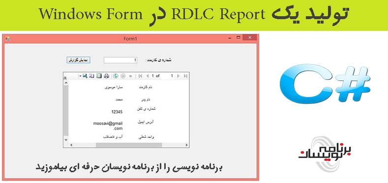 تولید یک RDLC Report در Windows Form