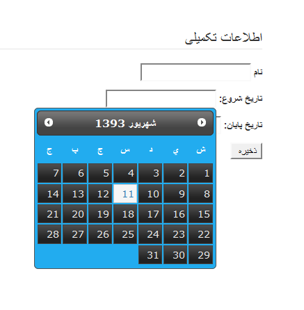 Persian JQuery DatePicker در Asp.net MVC