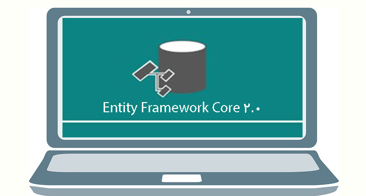 Entity Framework Core 2.0 منتشر شد
