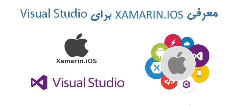 معرفی Xamarin.iOS برای Visual Studio
