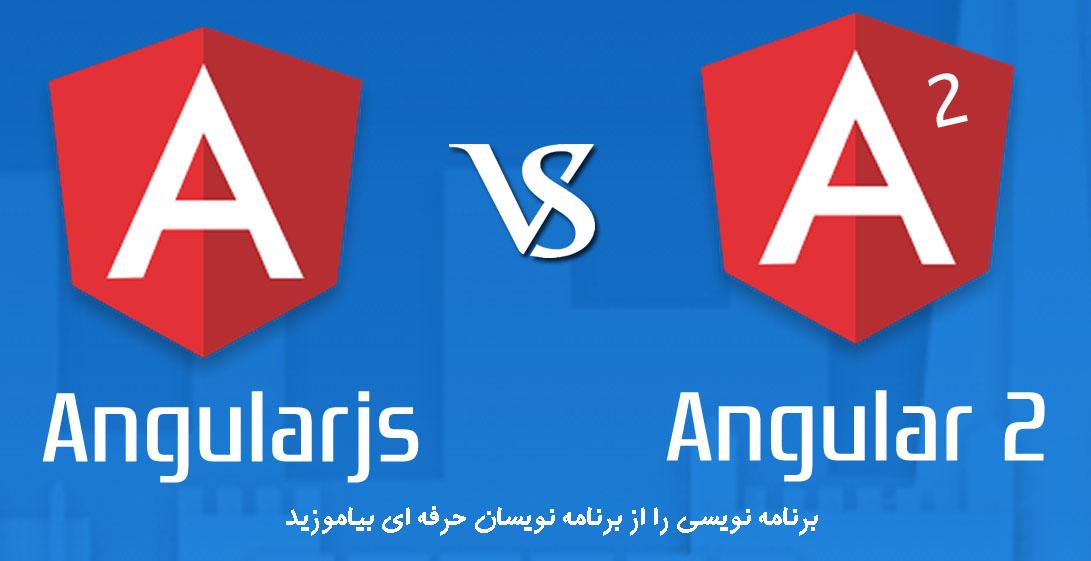 تفاوت های موجود بین AngularJS و Angular 2