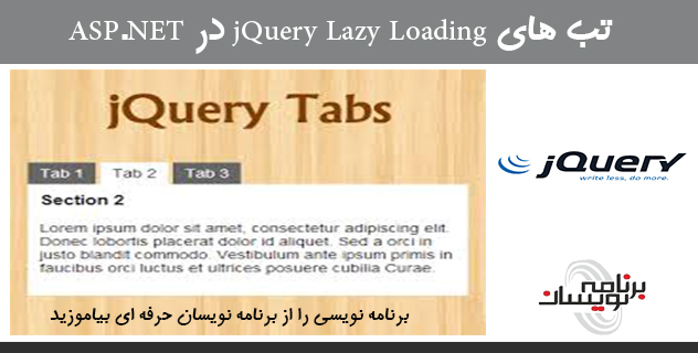 تب های jQuery Lazy Loading در ASP.NET