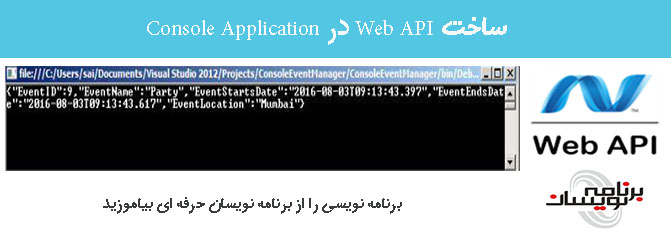 ساخت Web API در Console Application