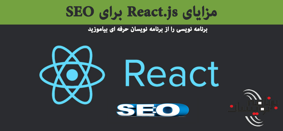 مزایای React.js برای SEO