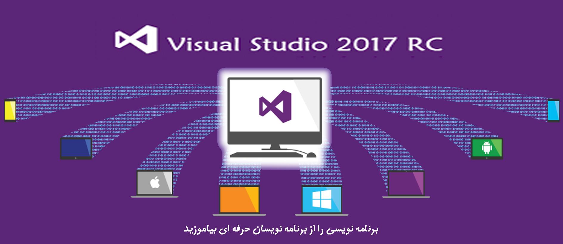 شرکت microsoft از visual studio 2017 رونمایی کرد!