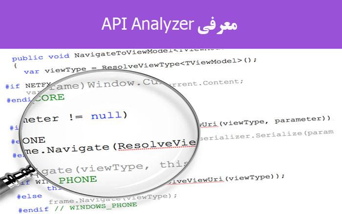 معرفی api analyzer