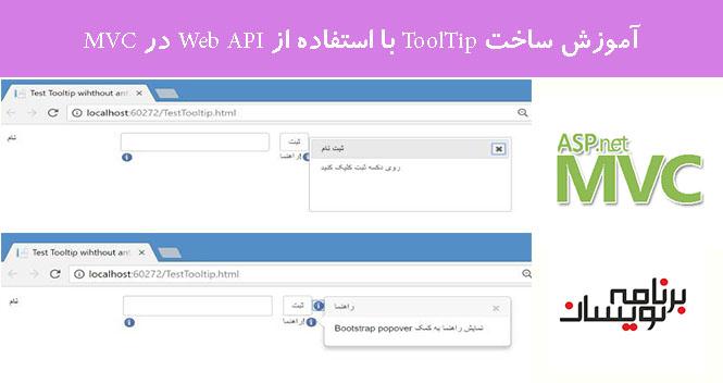 آموزش ساخت tooltip با استفاده از web api در mvc